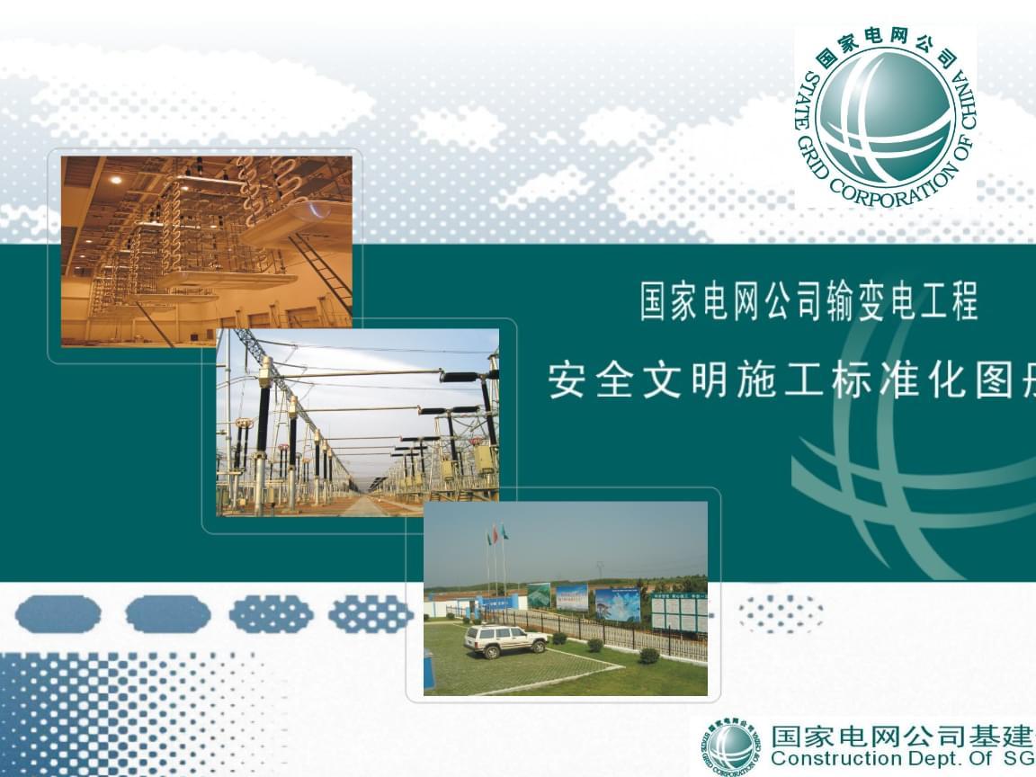 国家电网公司输变电工程安全文明施工标准化图册.pptx