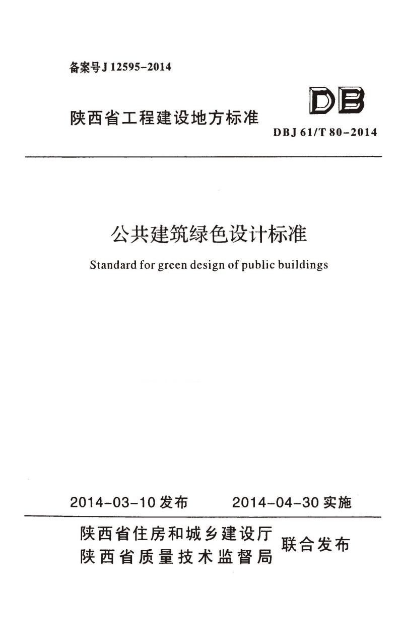 【陕西省】DBJ61T 80-2014 公共建筑绿色设计标准.pdf