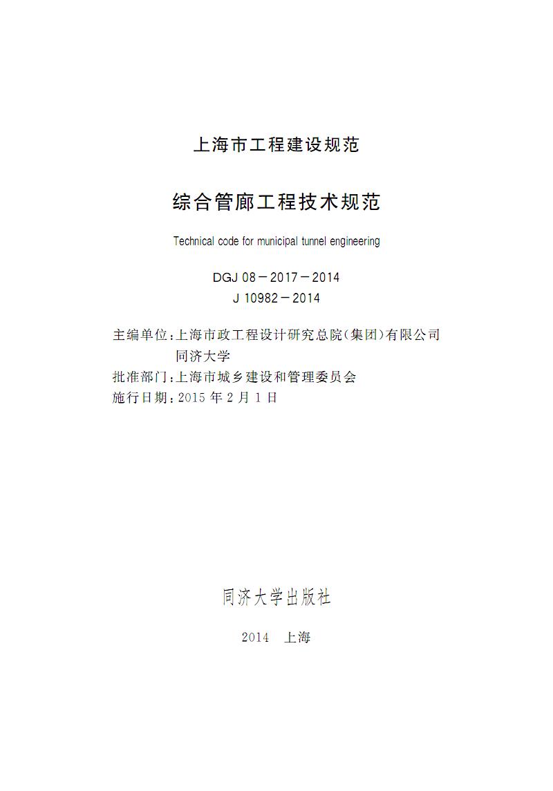 DGJ 08-2017-2014 上海市综合管廊工程技术规范.pdf