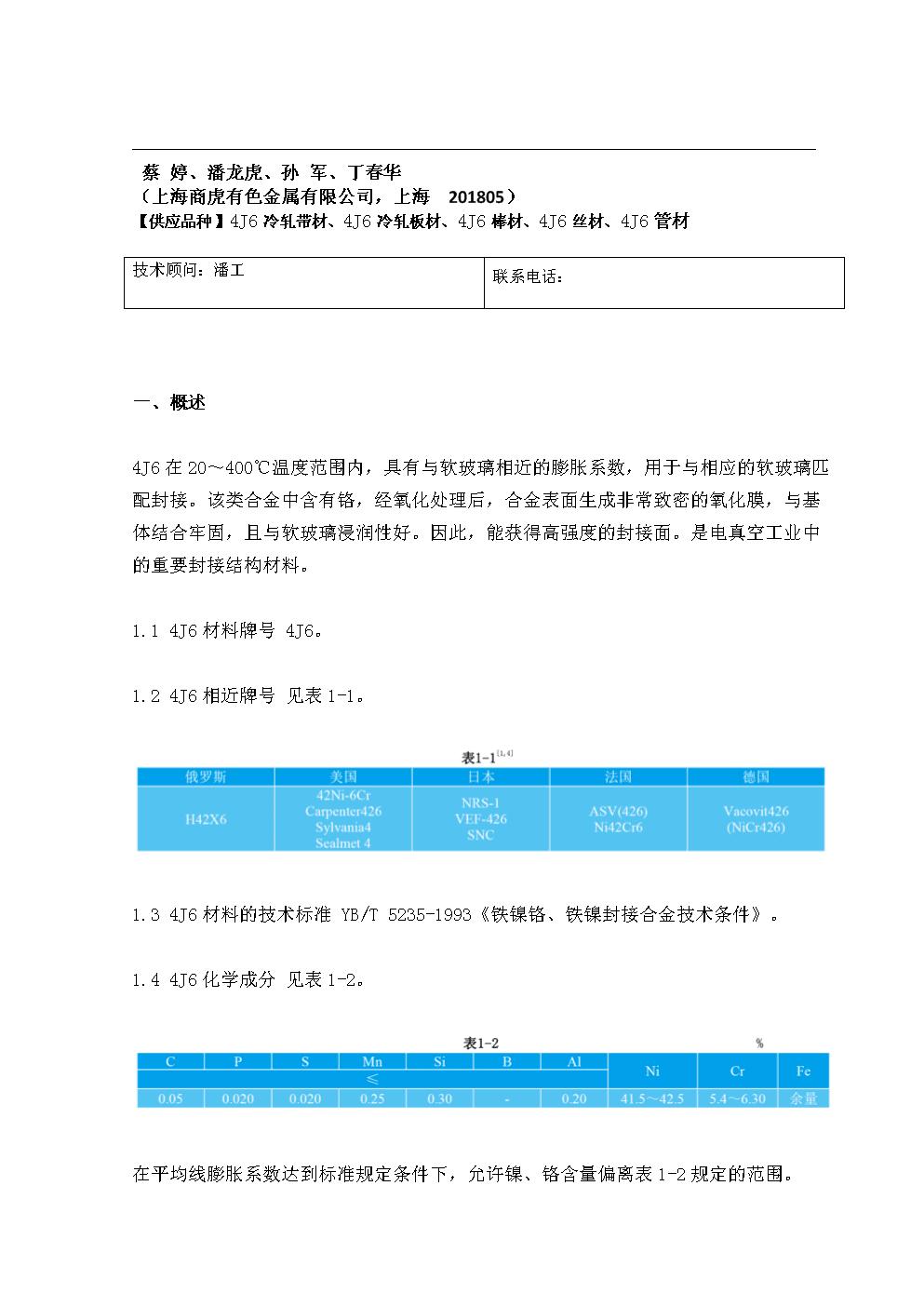 4J6封接合金-上海商虎合金技术.doc