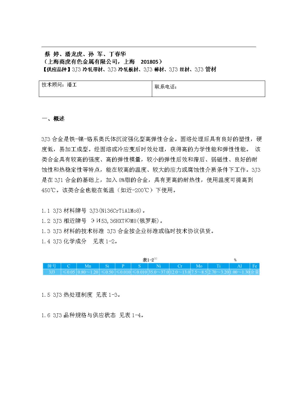 3J3高弹性合金-上海商虎合金技术.doc