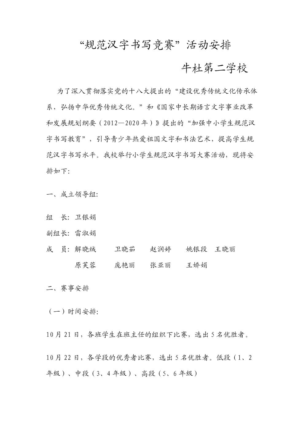 2015年规范汉字书写竞赛.doc
