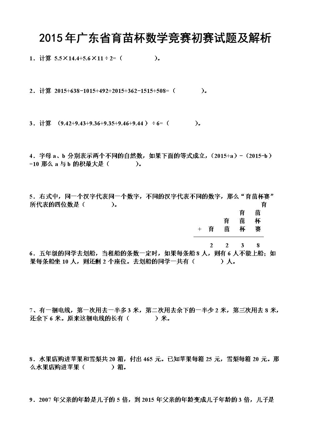 2015年广东省育苗杯数学竞赛初赛试题及解析.doc