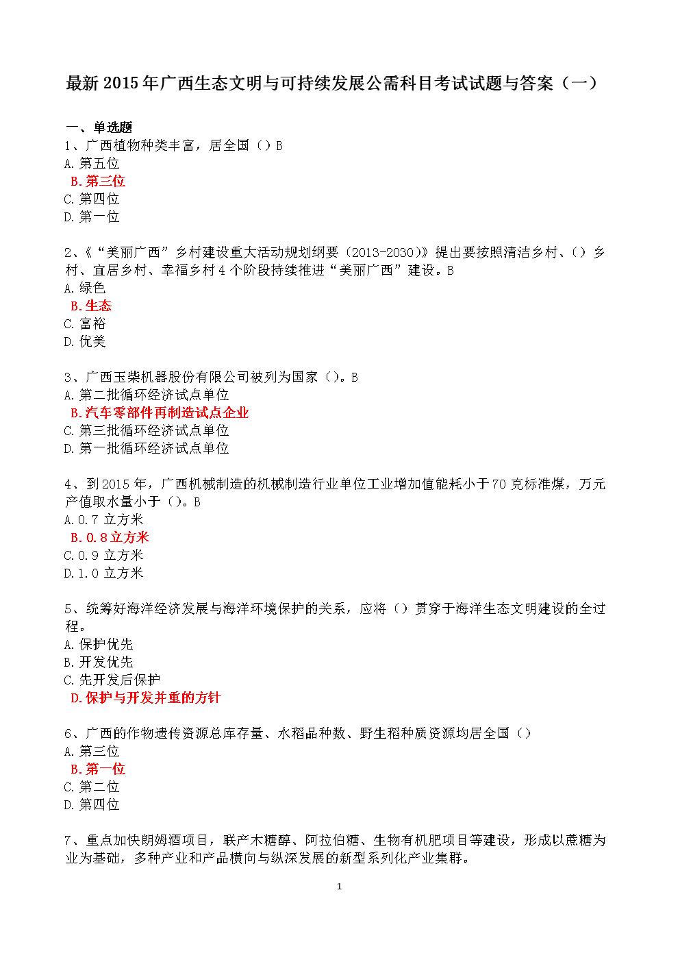 2015年广西生态文明与可持续发展考试题库精选.doc