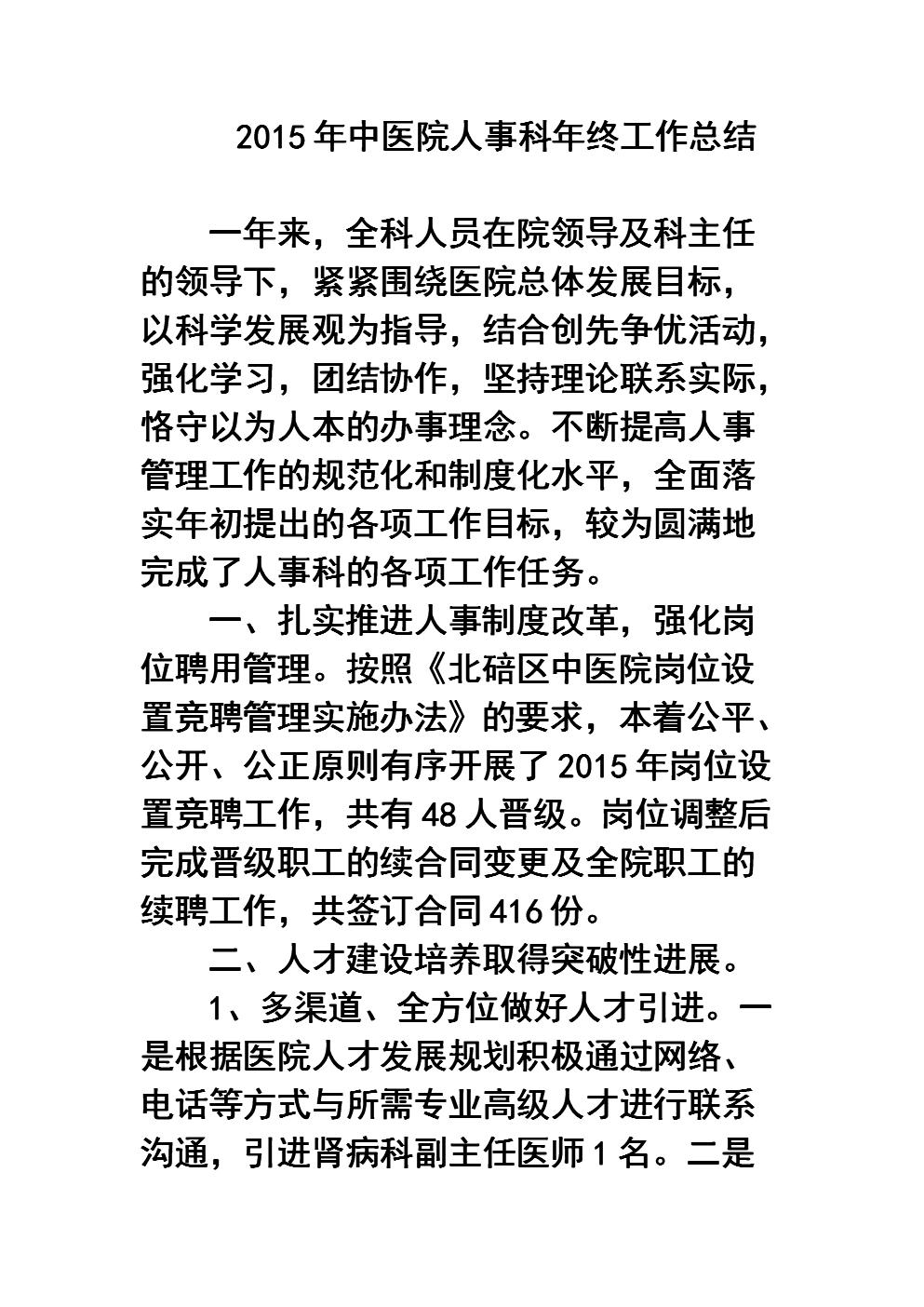 2015年中医院人事科年终工作总结.doc