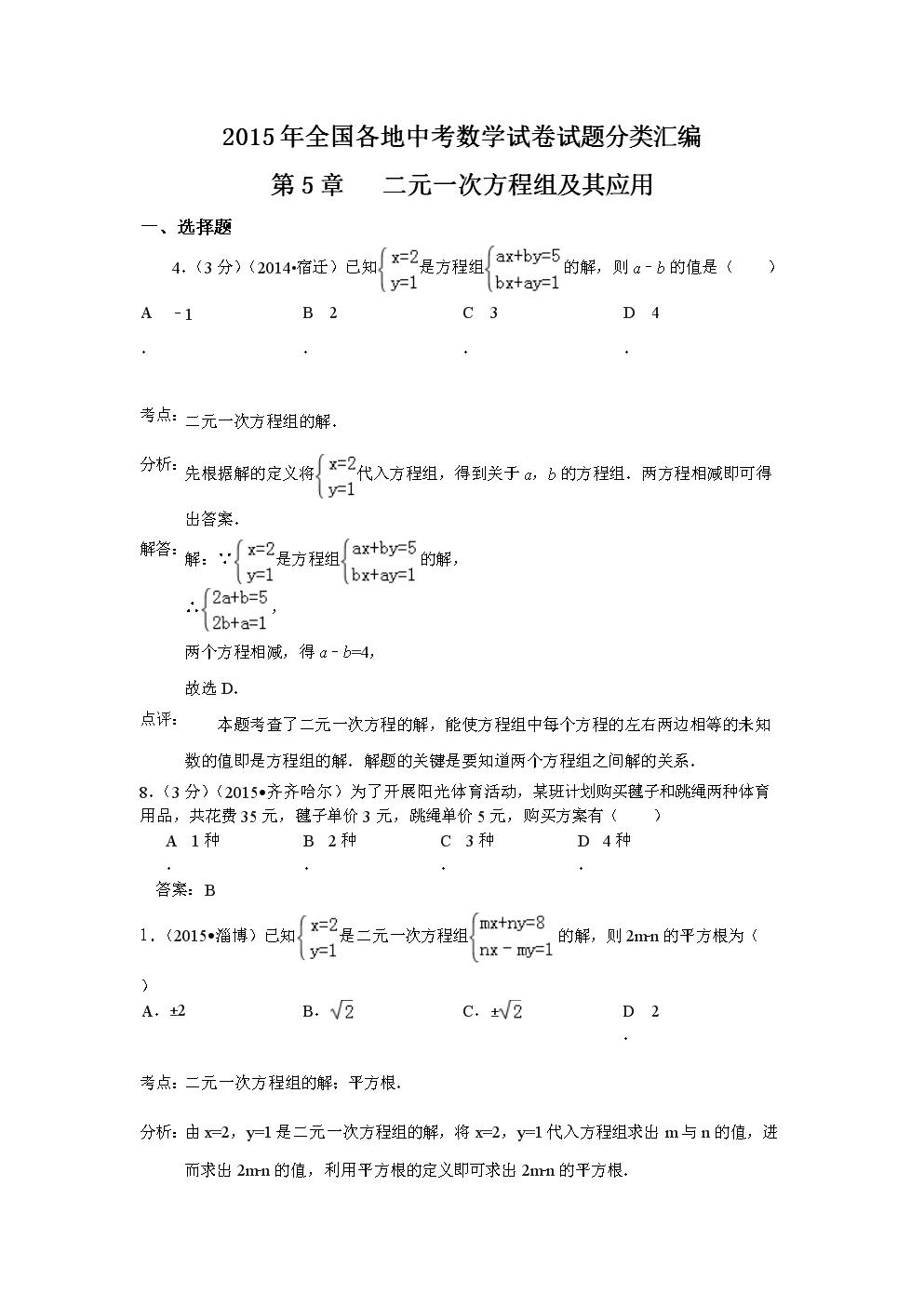 2015年中考数学试题分类5 二元一次方程组及其应用.doc