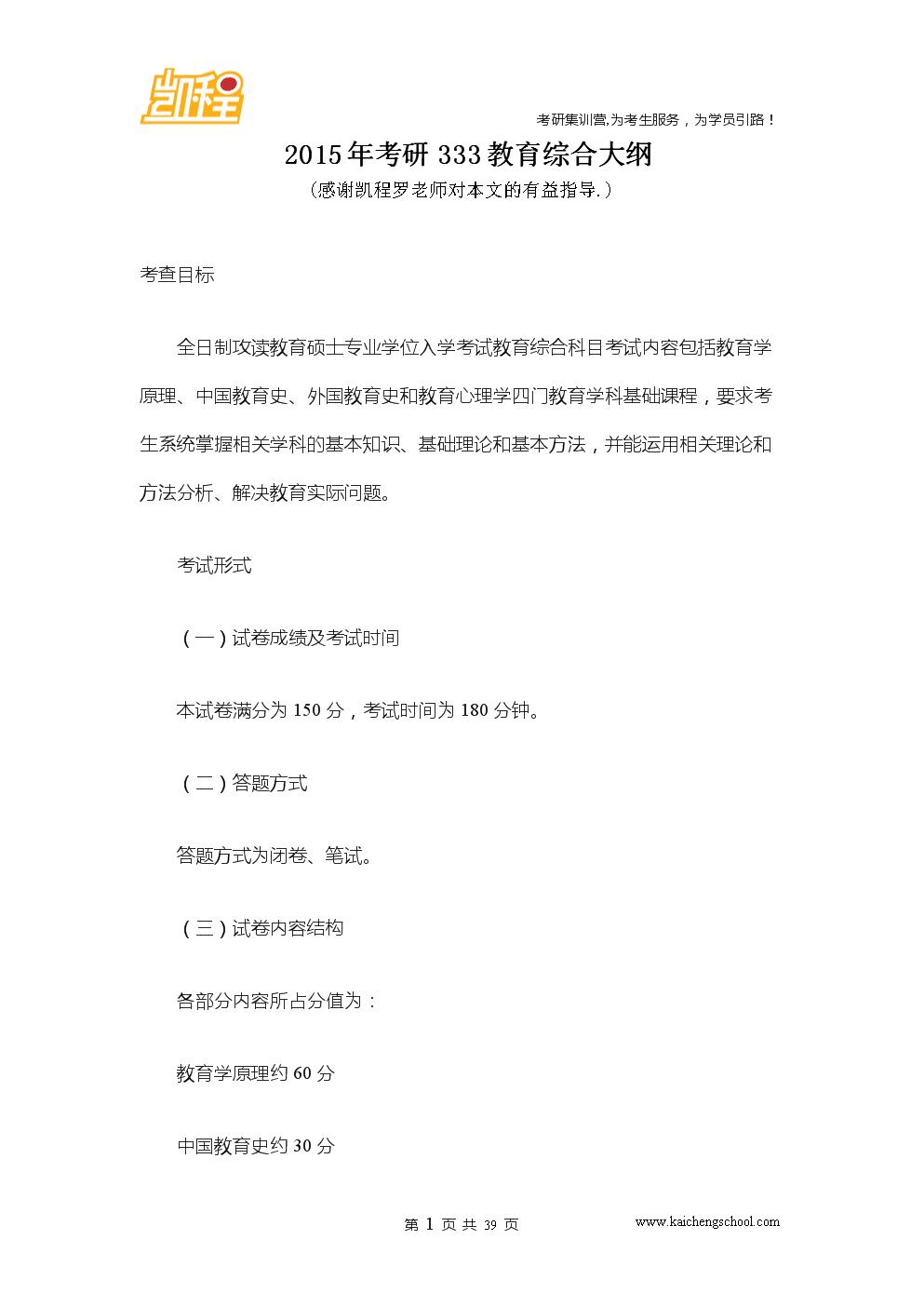 2015年考研333教育综合大纲.doc