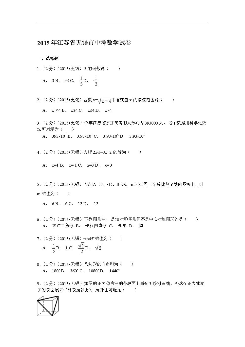 2015年江苏省无锡市中考数学试卷及解析.doc