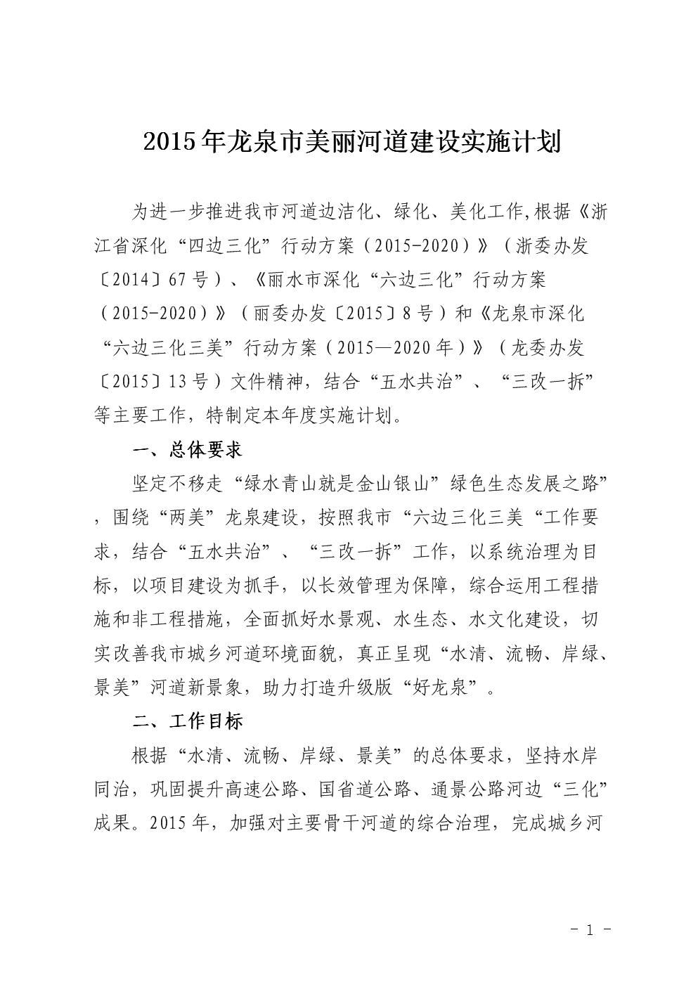 2015年龙泉市美丽河道建设实施计划.doc