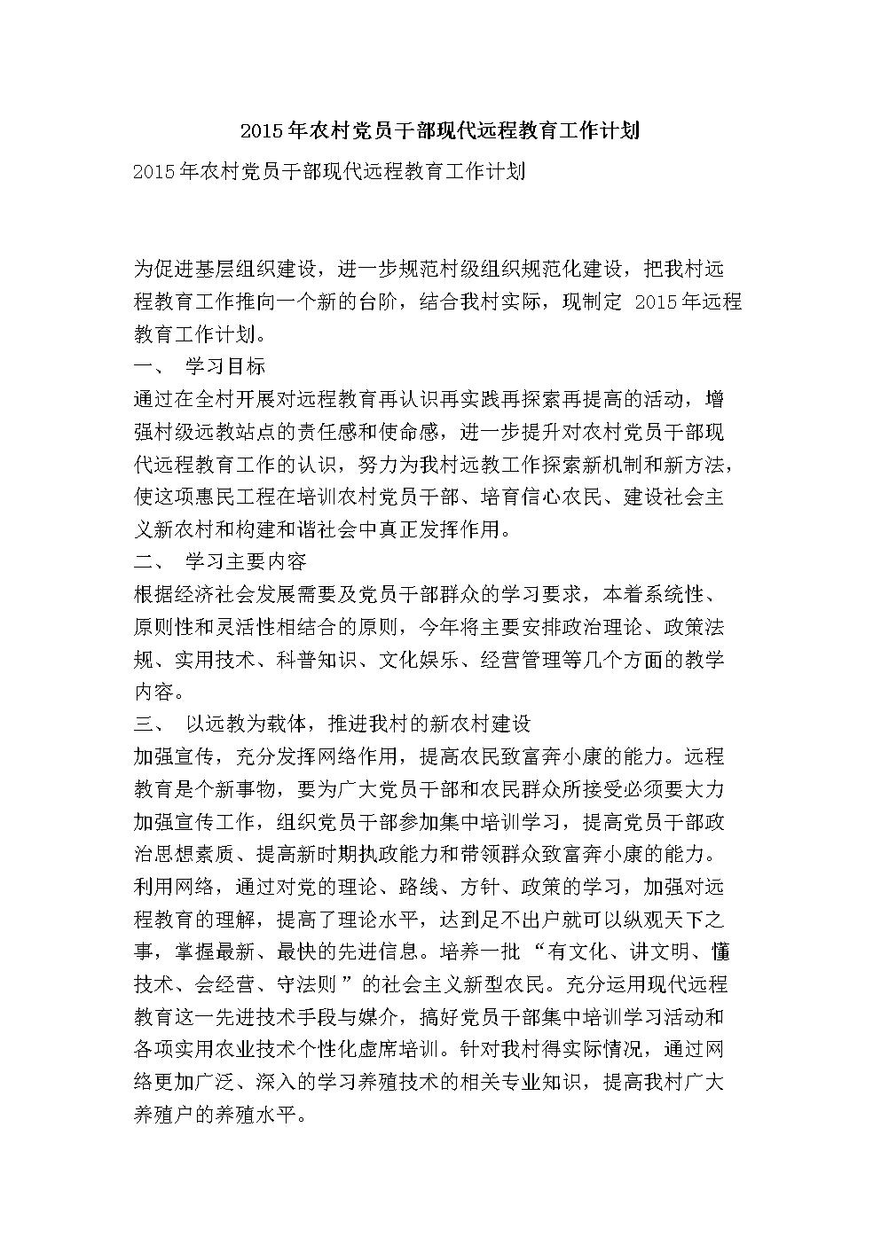 2015年农村党员干部现代远程教育工作计划.doc