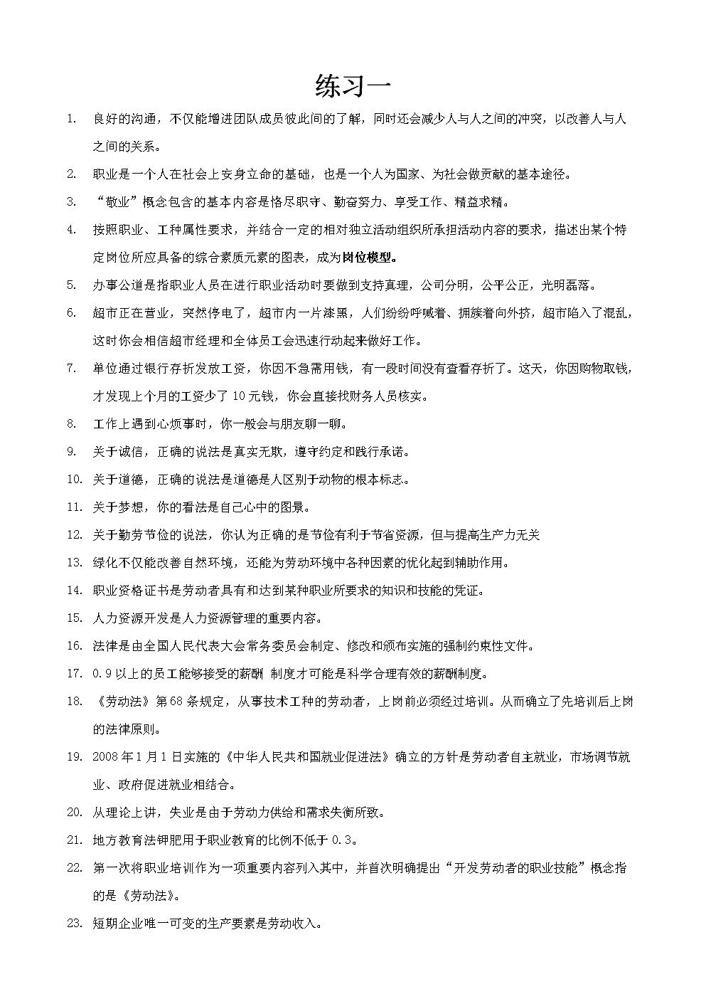 2015年宁波市人才培训中心企业培训师讲师试题.doc