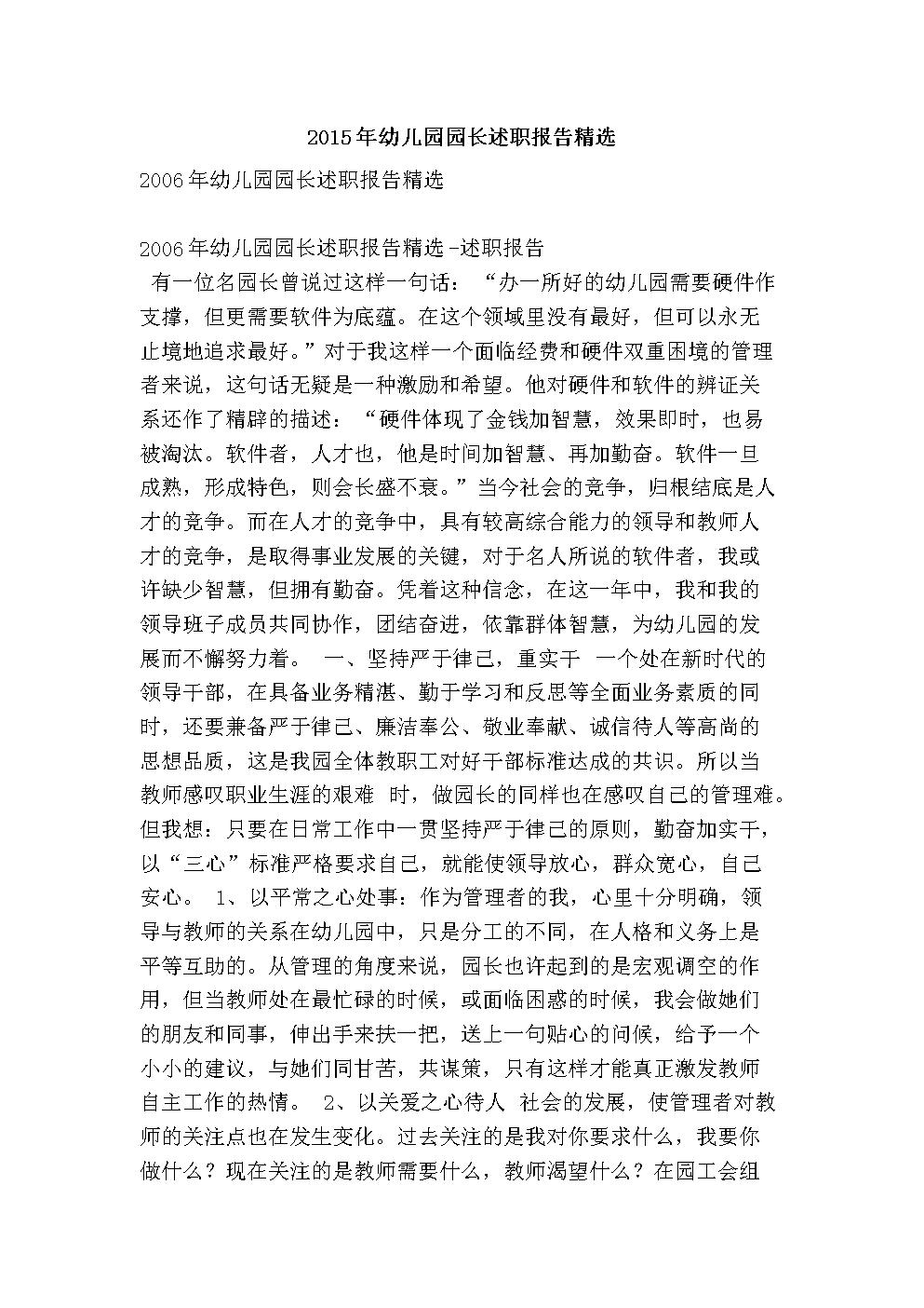 2015年幼儿园园长述职报告精选.doc