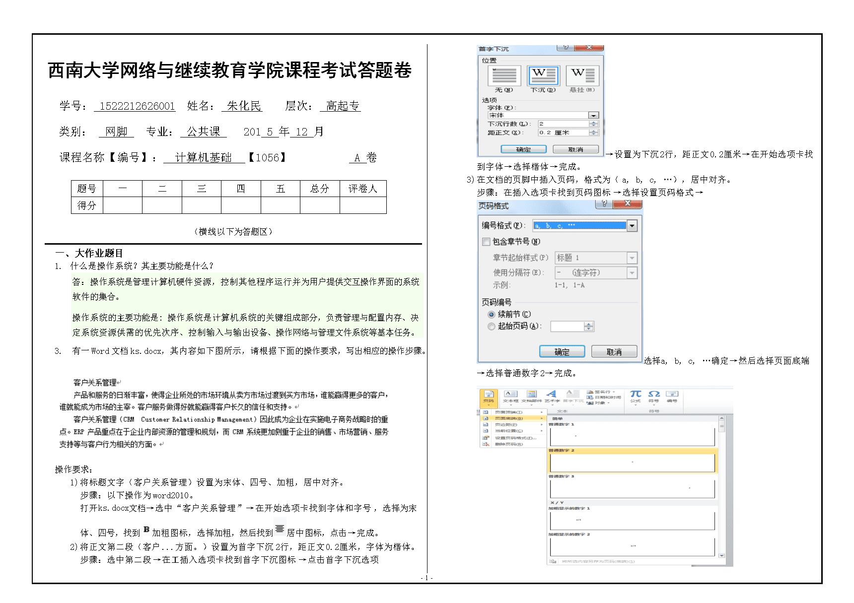2015年秋西南大学考试课程答题卷《计算机基础》[1056]大作业A标准答案.doc