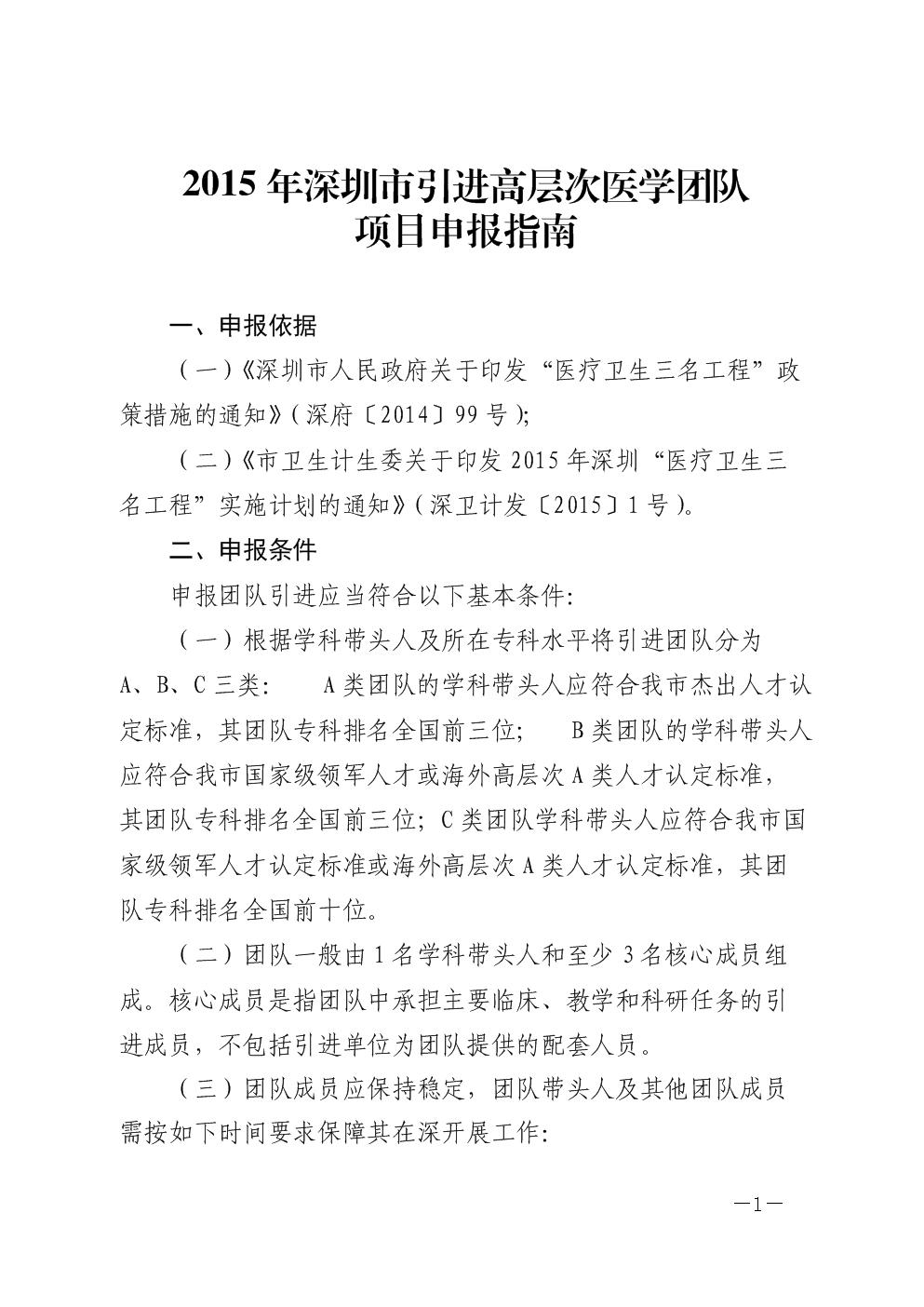 2015年深圳市引进高层次医学团队.doc
