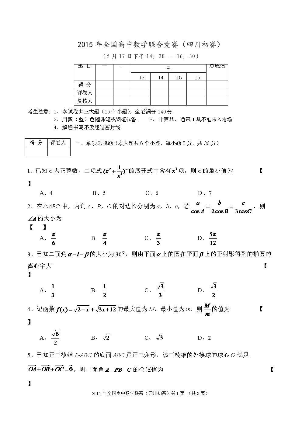 2015年全国高中数学联合竞赛试卷及答案(四川初赛).doc