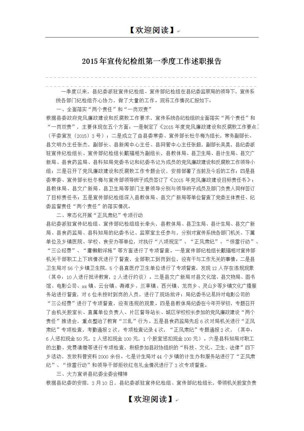 2015年宣传纪检组第一季度工作述职报告.doc