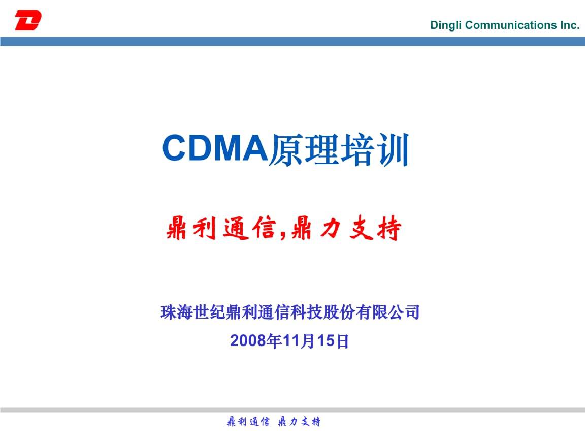 CDMA原理---经典教材-华为.ppt