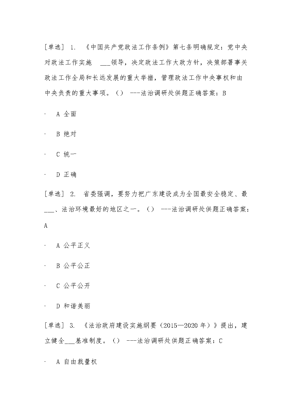 2019廣東省國家工作人員學法考試系統答案-專題測試2.docx
