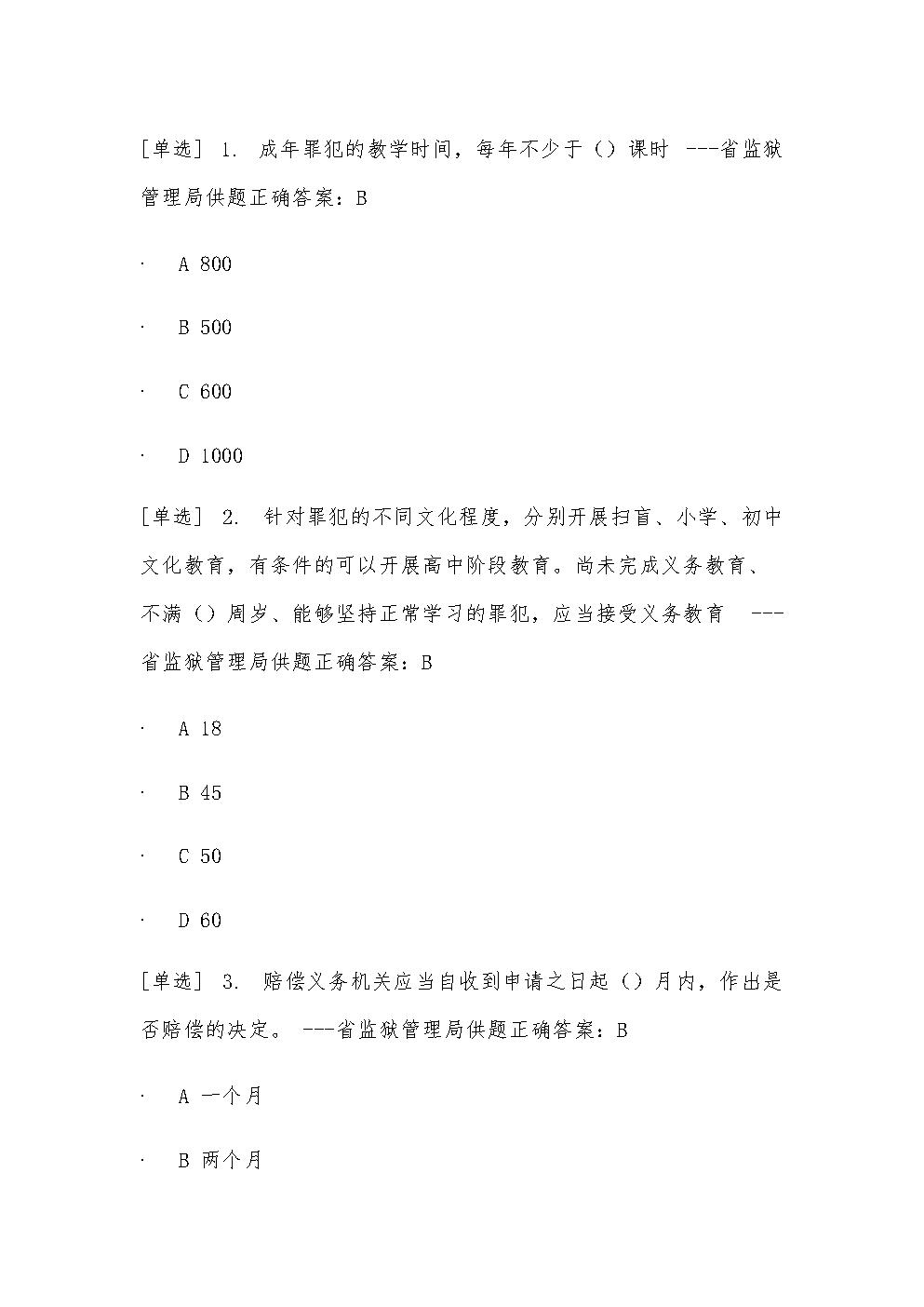 2019廣東省國家工作人員學法考試系統答案-專題練習題1.docx