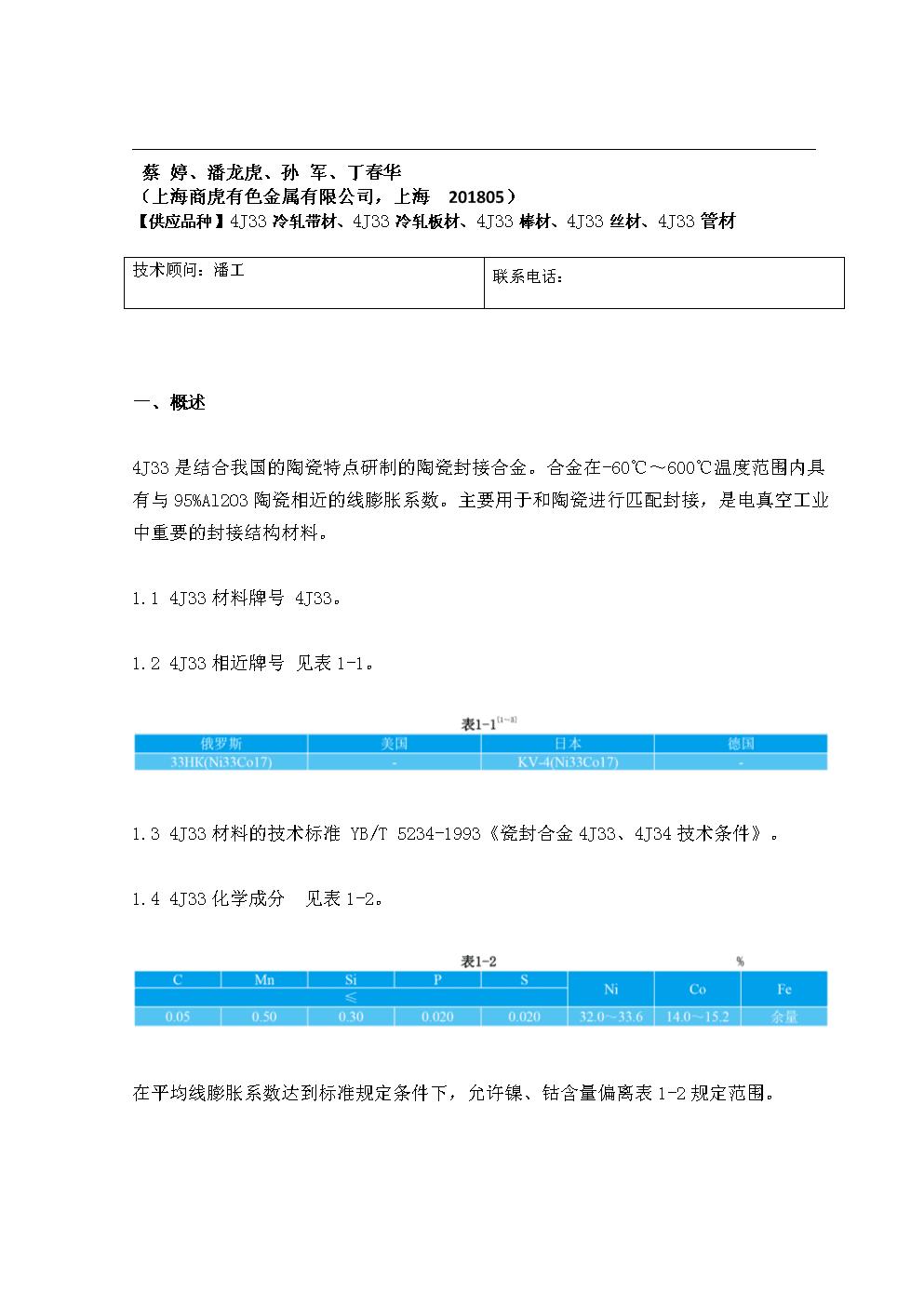 4J33封接结构材料-上海商虎合金技术.doc