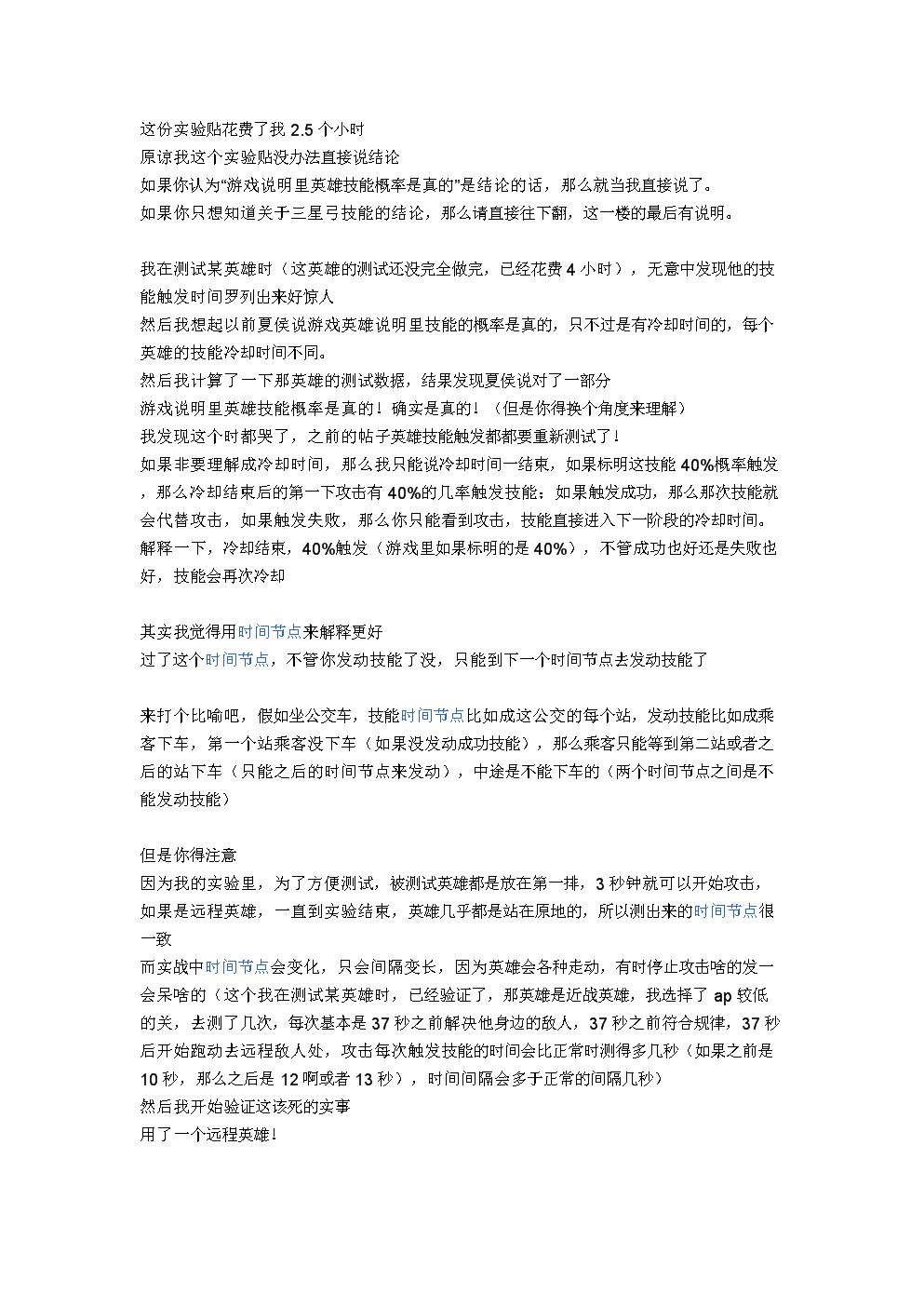 小小军团 英雄技能触发的秘密.doc