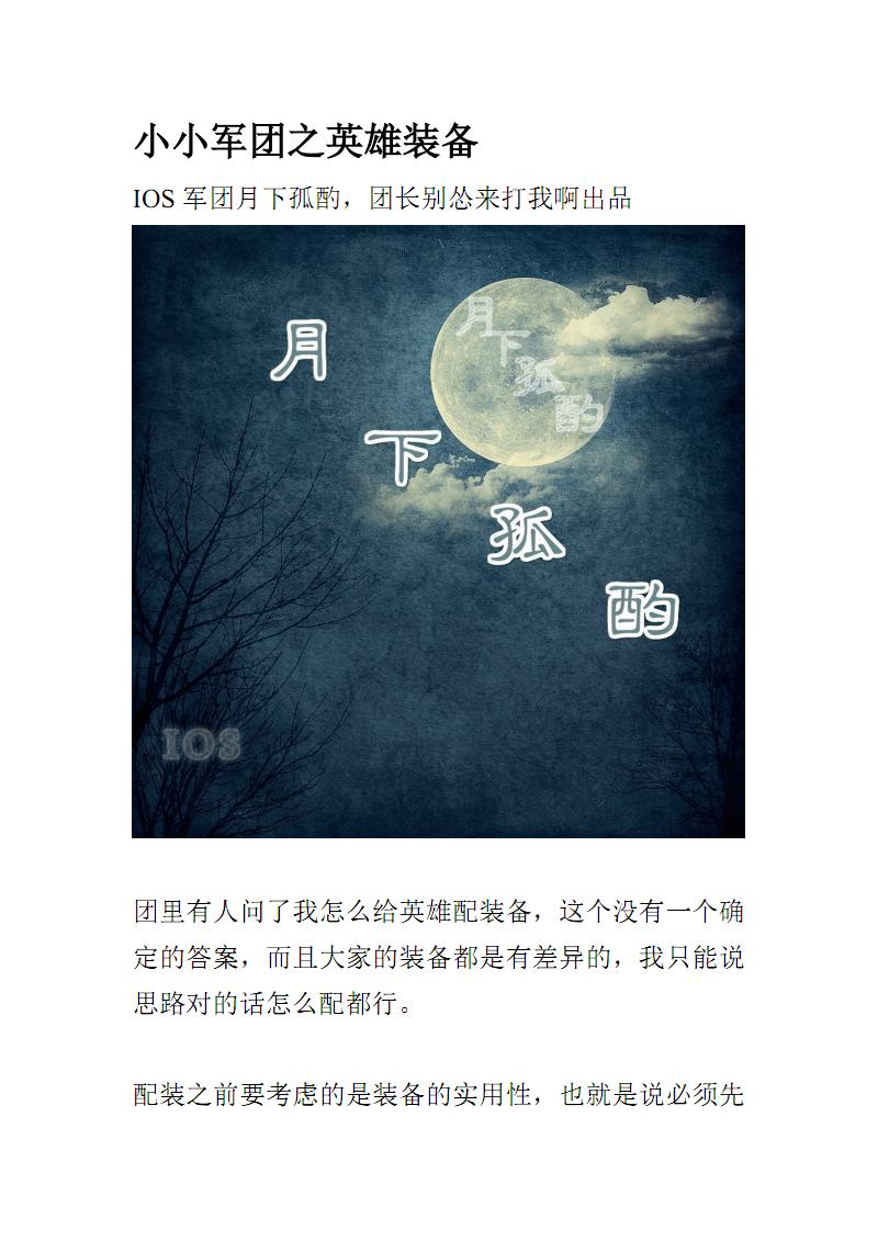 小小军团,英雄装备.pdf