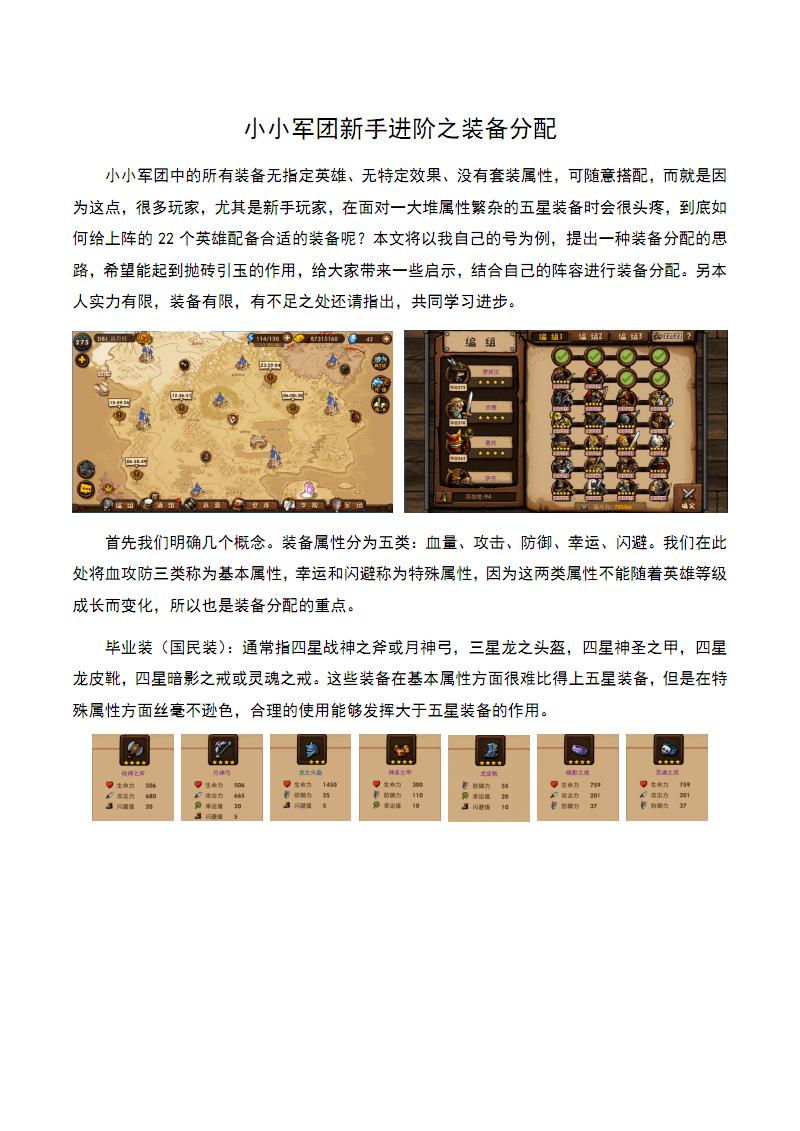 小小军团新手进阶之装备分配 (1).pdf