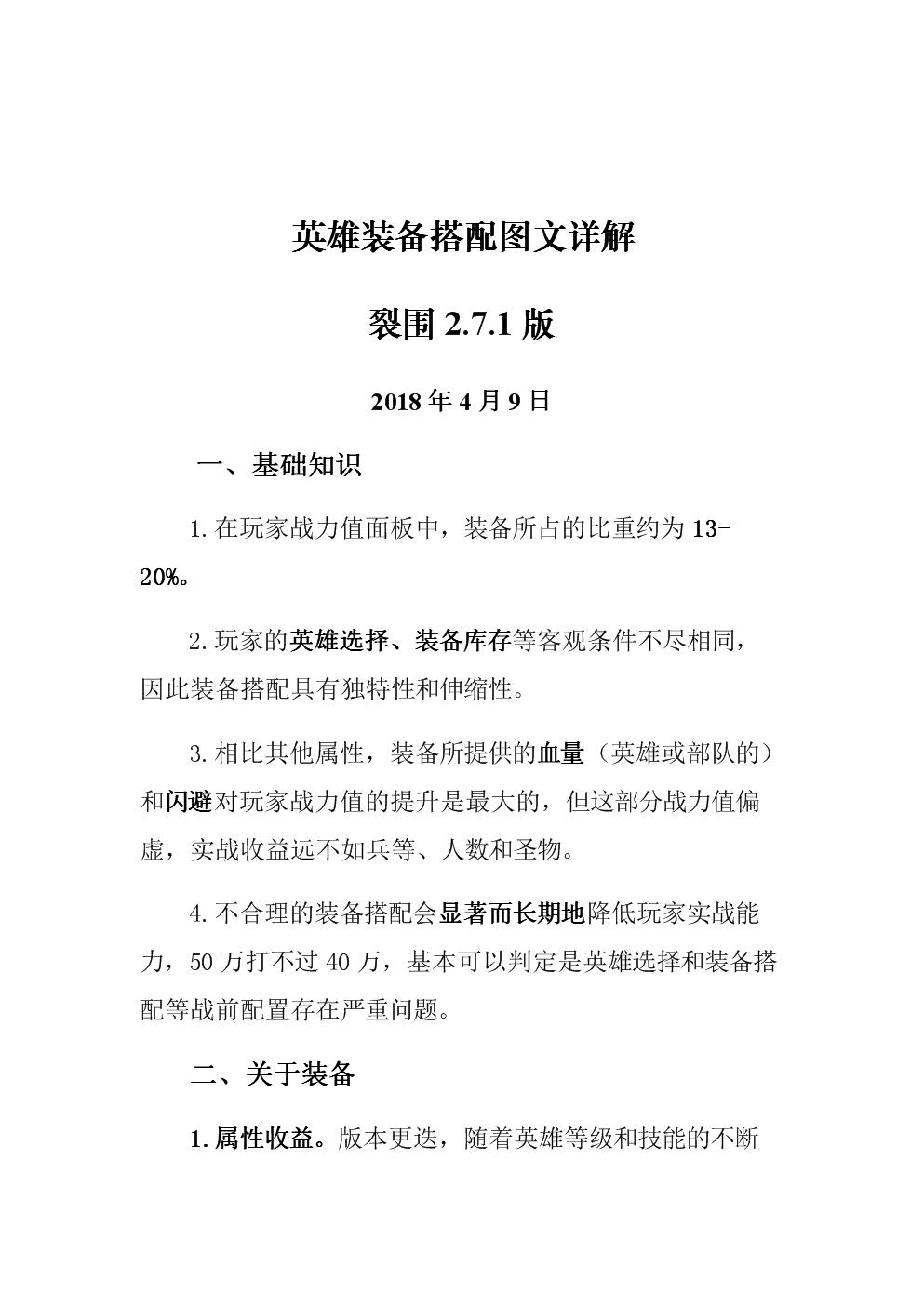 小小军团 英雄装备搭配图文详解.docx