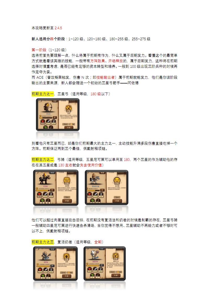 小小军团 新人选将篇一1~120级(2.4.5完美版).pdf