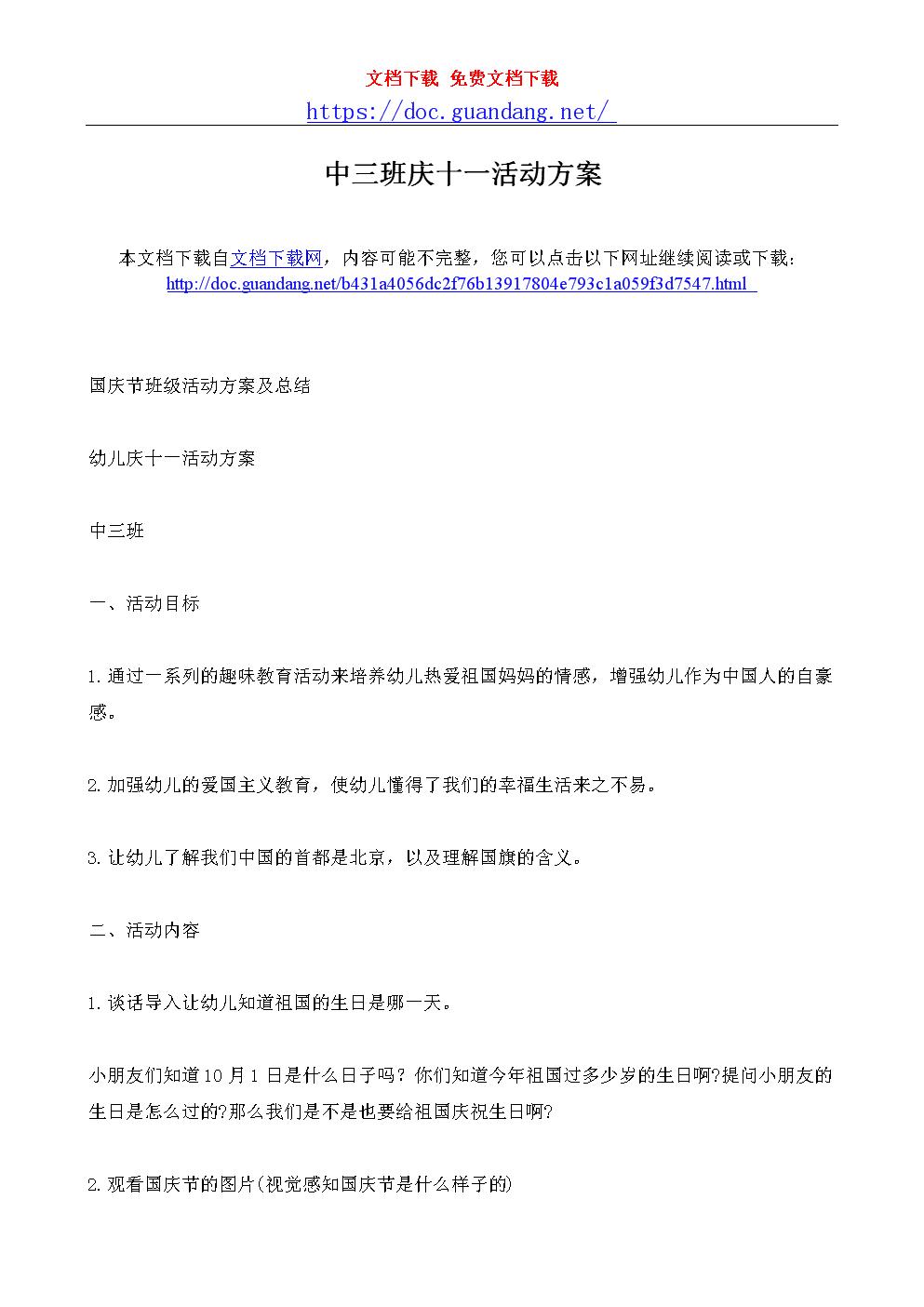 中三班庆十一活动方案.doc