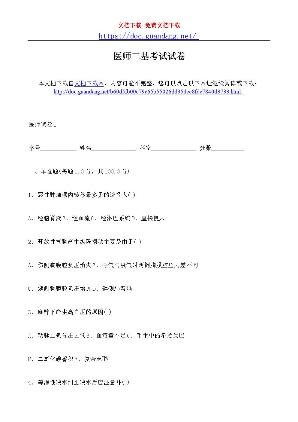 医师三基考试试卷.doc