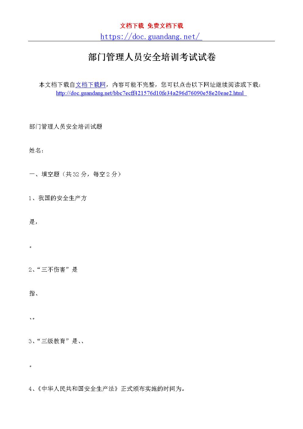 部门管理人员安全培训考试试卷.doc