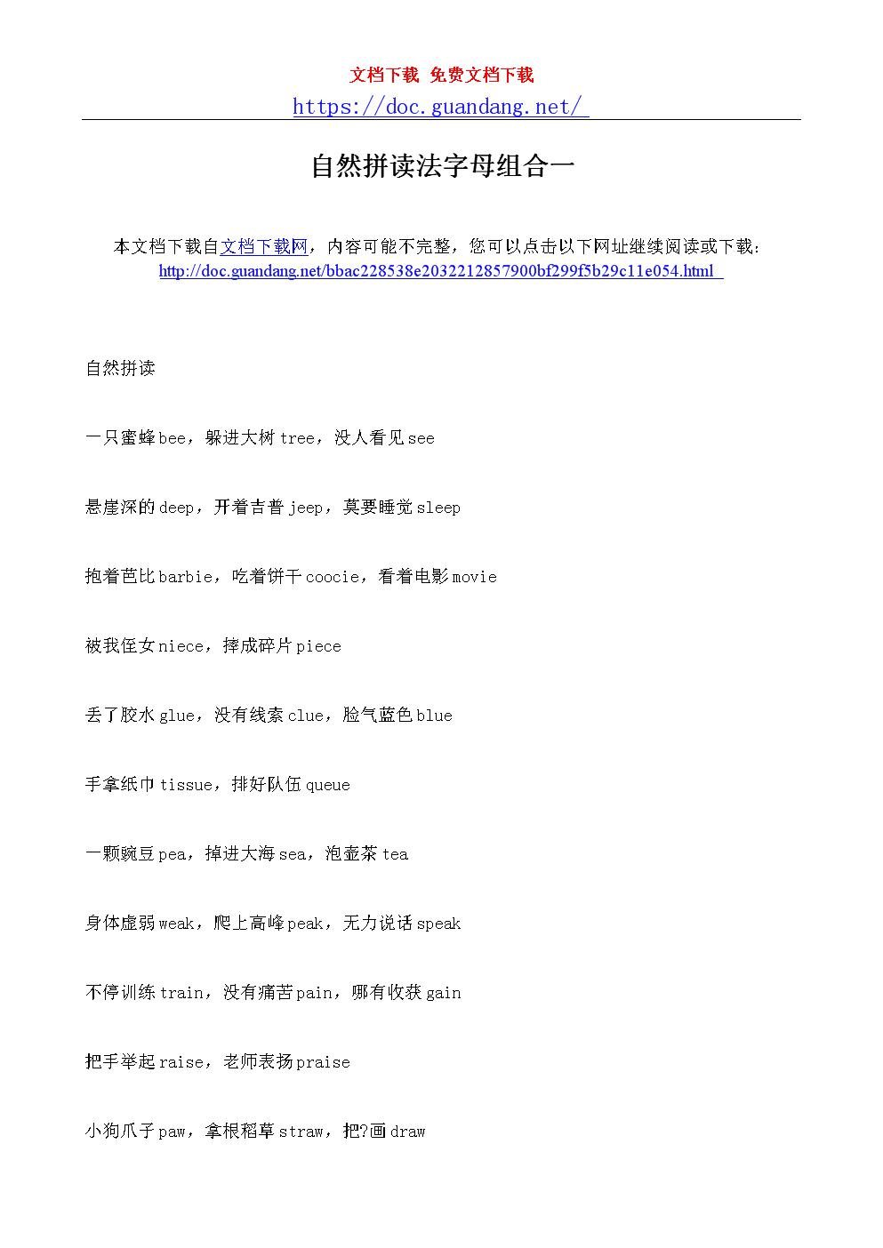 自然拼读法字母组合.doc