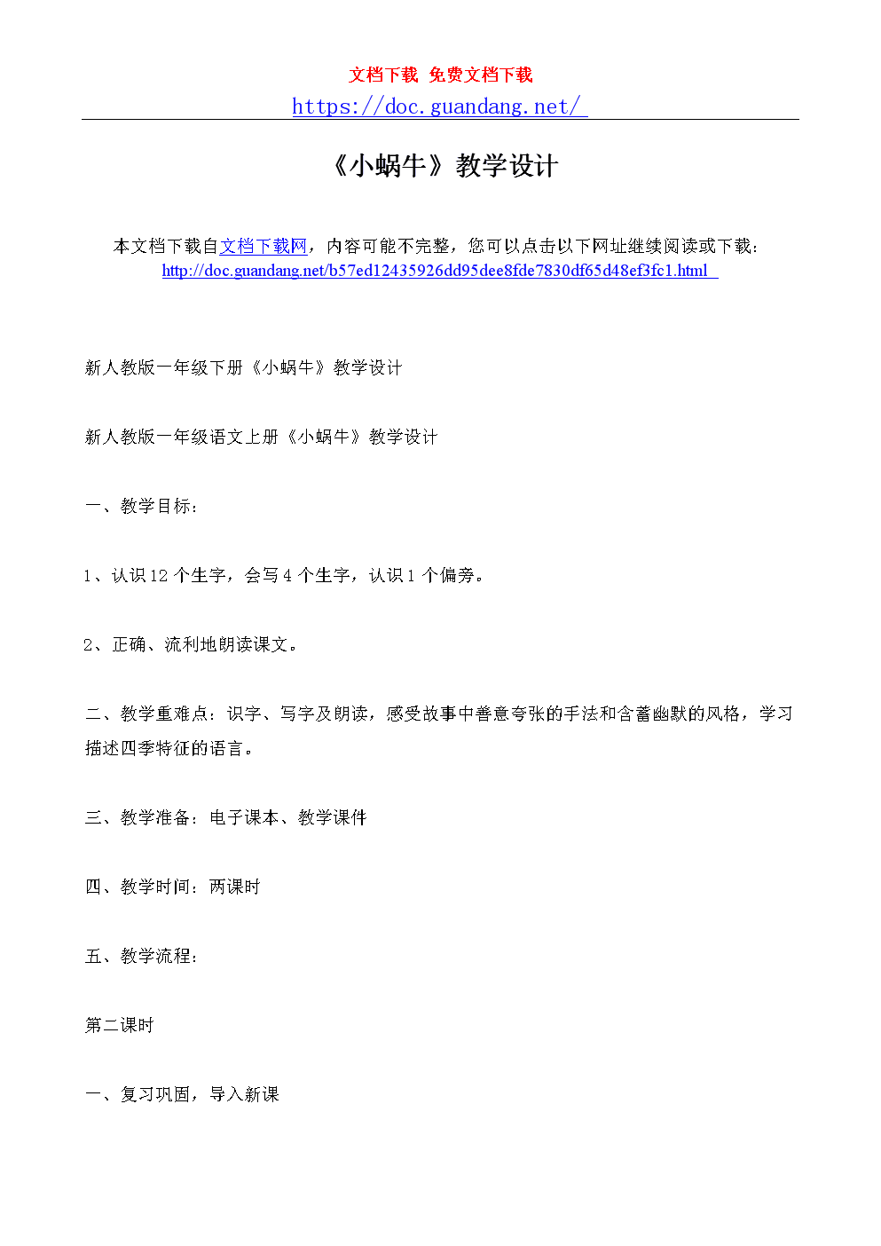 《小蜗牛》教学设计[doc.guandang.net] (1).doc