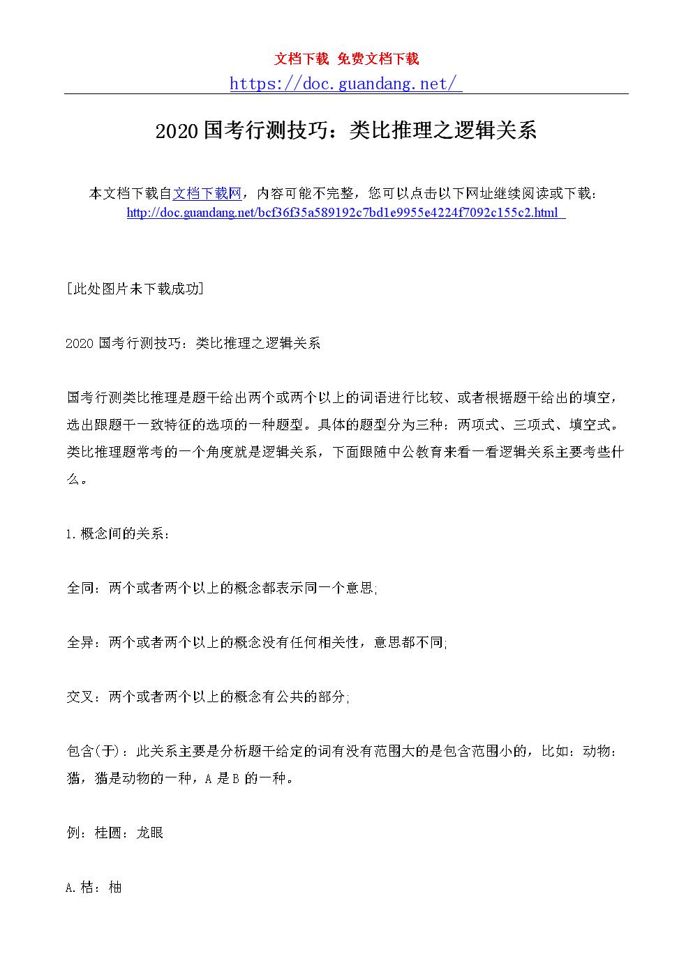 2020国考行测技巧:类比推理之逻辑关系[.doc