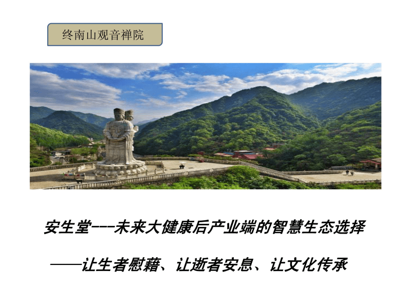 终南山观音禅院营销执行方案 营销.pdf