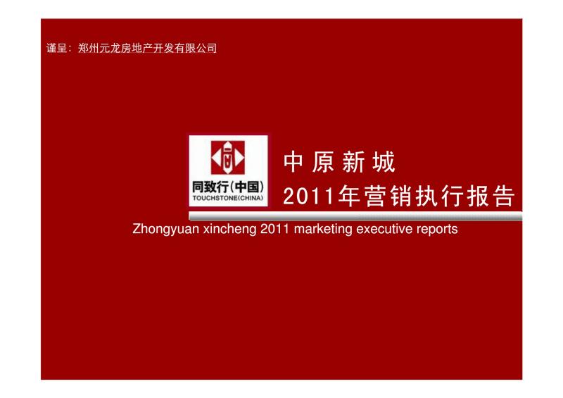 中原新城2011年营销执行报告 房地产.pdf