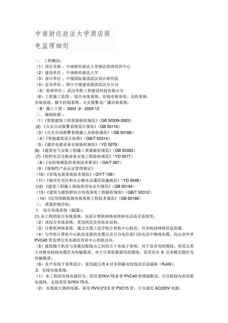 中南财经政法大学酒店弱电监理细则 建筑装饰.pdf