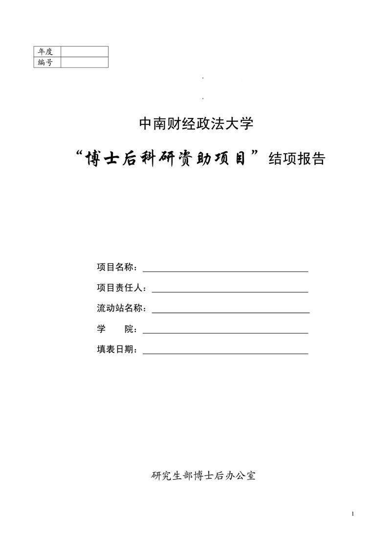 """中南财经政法大学""""博士后科研资助项目""""结项报告 管理制度.pdf"""