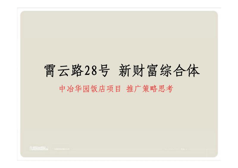 中冶_北京华园饭店财富综合体项目推广策略思考2012年_营销执行策划 房地产.pdf