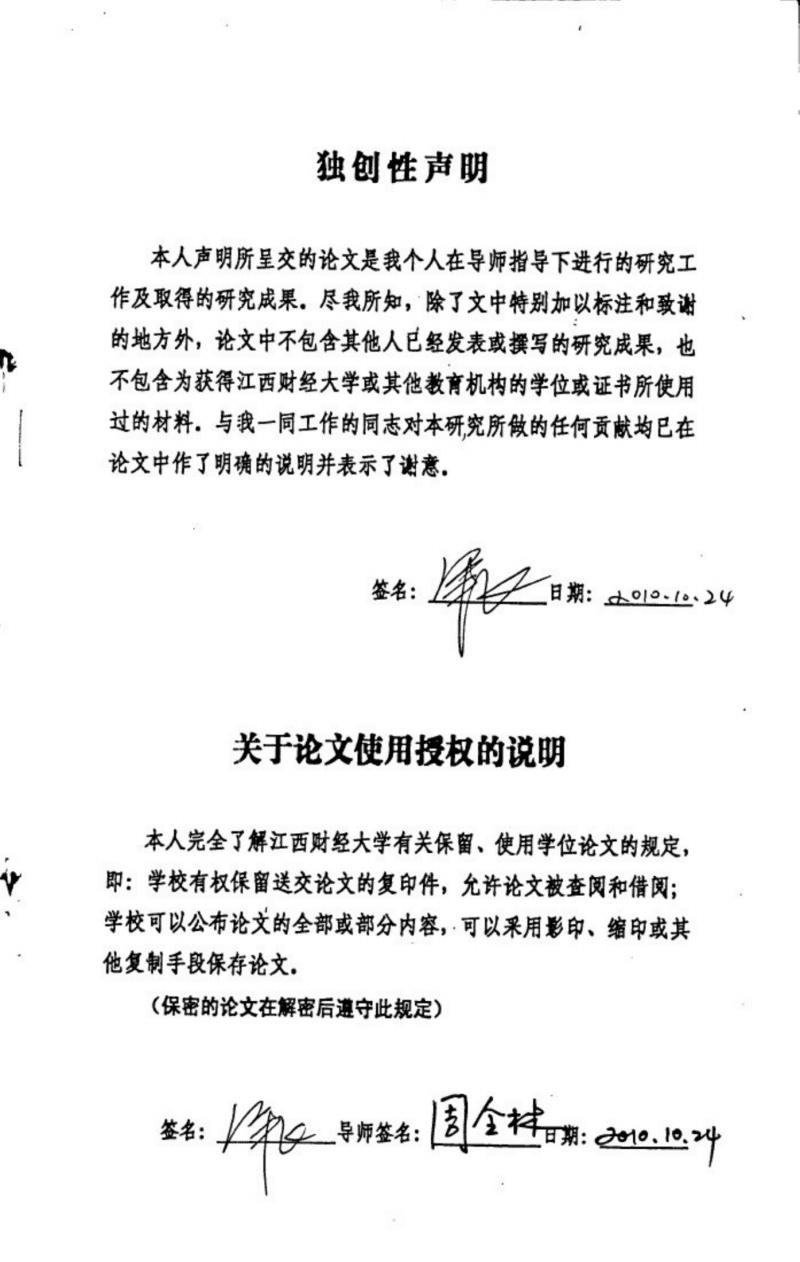 中外行政问责制比较研究 行政管理.pdf