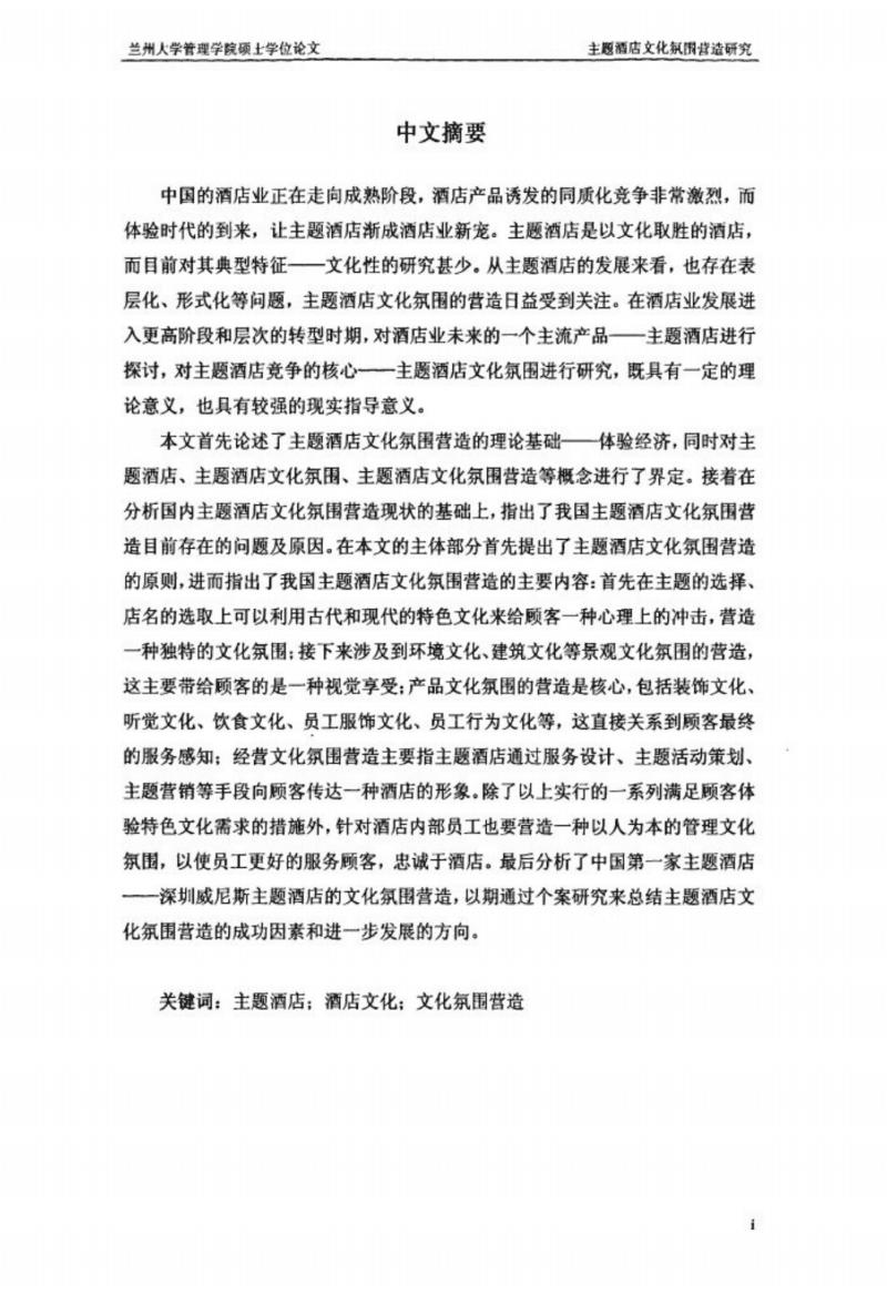 主题酒店文化氛围营造研究 酒店.pdf