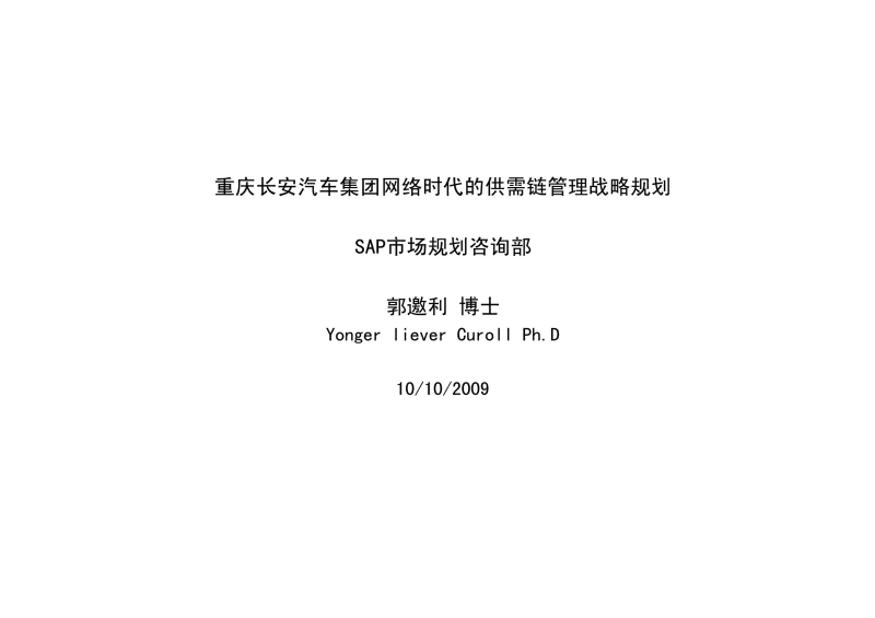 重庆长安汽车集团网络时代的供需链管理战略规划 供应链管理.pdf