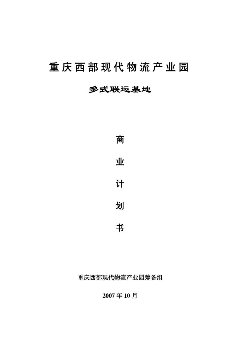 重庆西部现代物流产业园多式联运基地商业计划书 物流运作.pdf