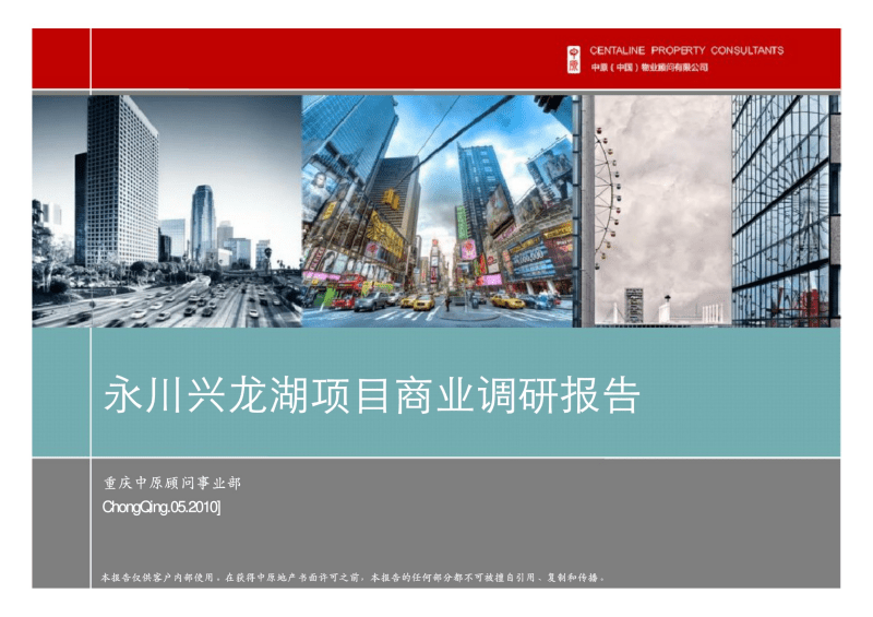 重庆永川兴龙湖商业中心项目商业调研报告 房地产.pdf