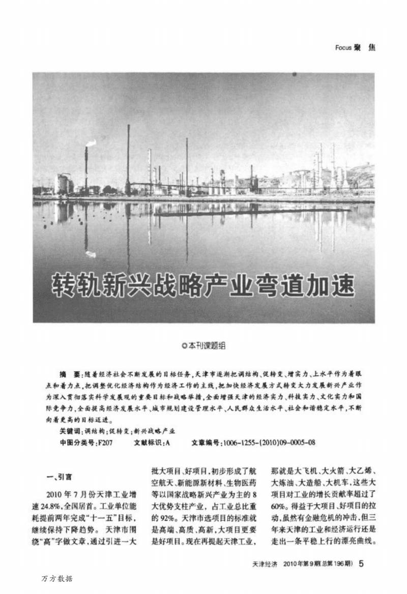 转轨新兴战略产业弯道加速 战略管理.pdf