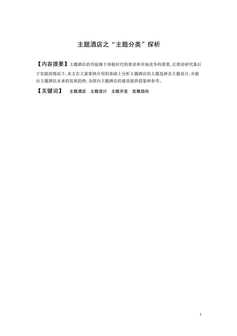 主题酒店之主题分类探析 酒店.pdf