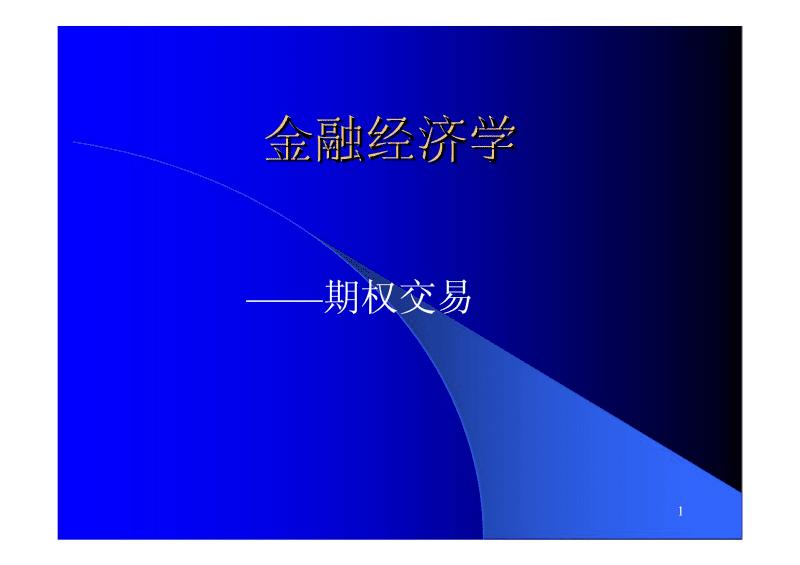 金融经济学——期权交易 经济学科.pdf