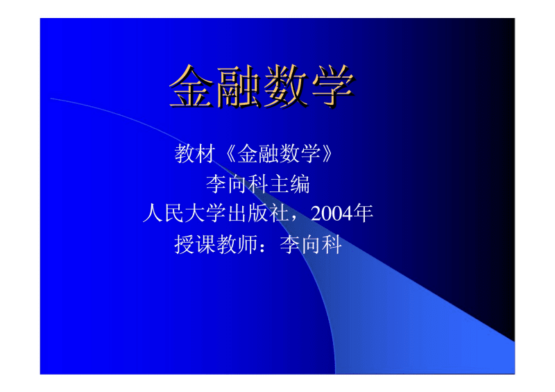 金融数学(李向科) 第一章 数学预备知识 国际金融.pdf