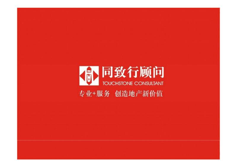 江阴天安城市花园一期营销执行报告(同致行) 房地产.pdf